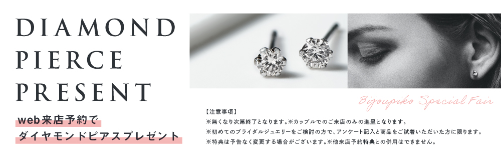 来店予約・初来店でダイヤモンドピアスプレゼント