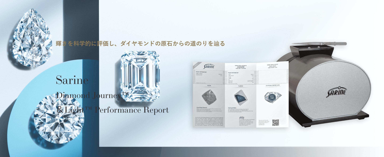 ダイヤモンド 原石からの道のりを辿るサービスと輝きを科学的に評価     Sarine Diamond Journey™ & LIGHT™ PERFORMANCE REPORT