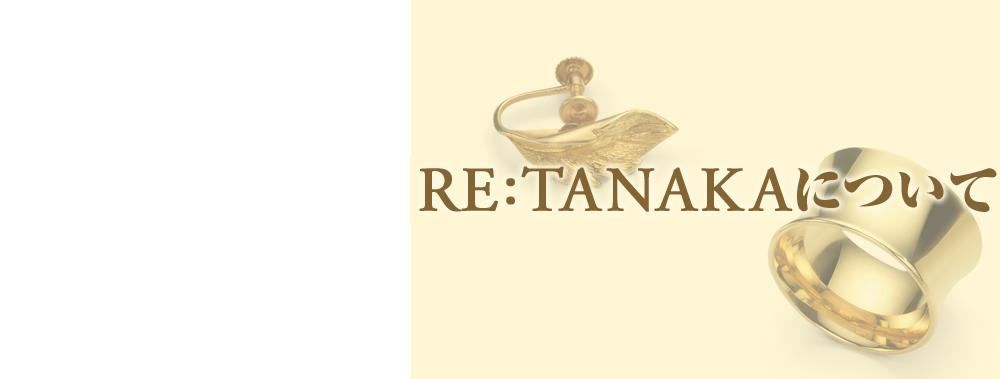 RE:TANAKA について