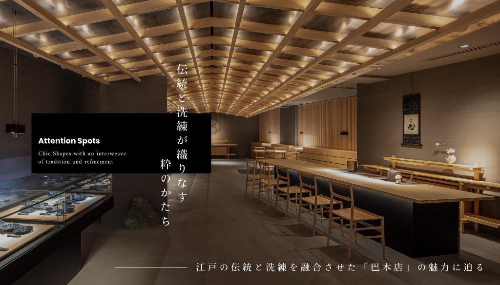 江戸の伝統と洗練を融合させた「巴 TOMOE 本店」の魅力に迫る