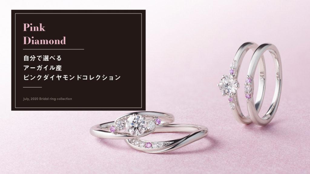 自分で選べるアーガイルピンクダイヤモンド結婚指輪・婚約指輪コレクション