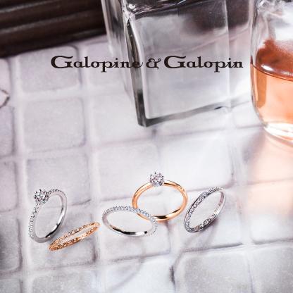 Galopine & Galopin|ガロピーネガロパン