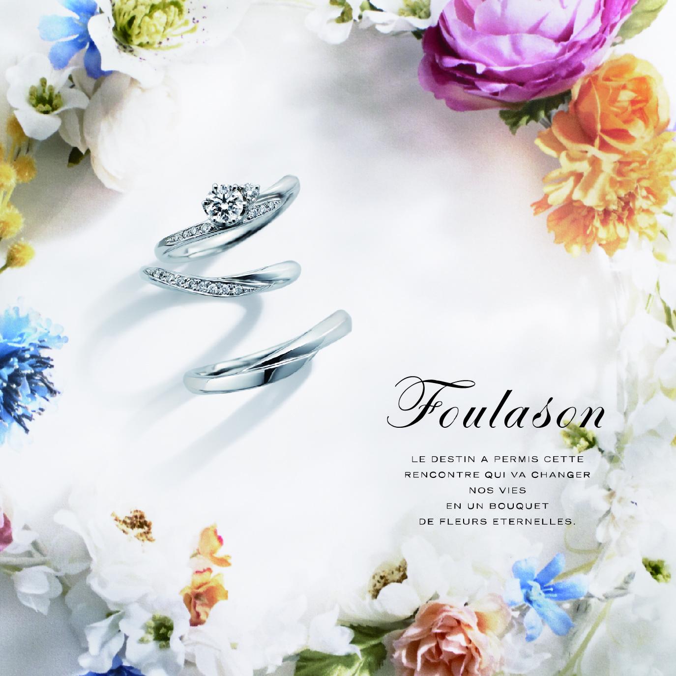 Foulason|フレゾン