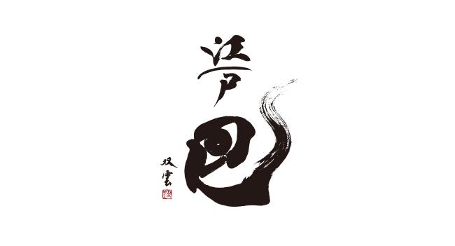 武田双雲氏が手掛けるブランドロゴ