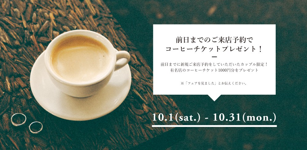 1011_nagoya_coffee_pc