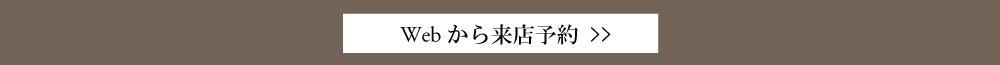 pc_来店予約リンクバナー
