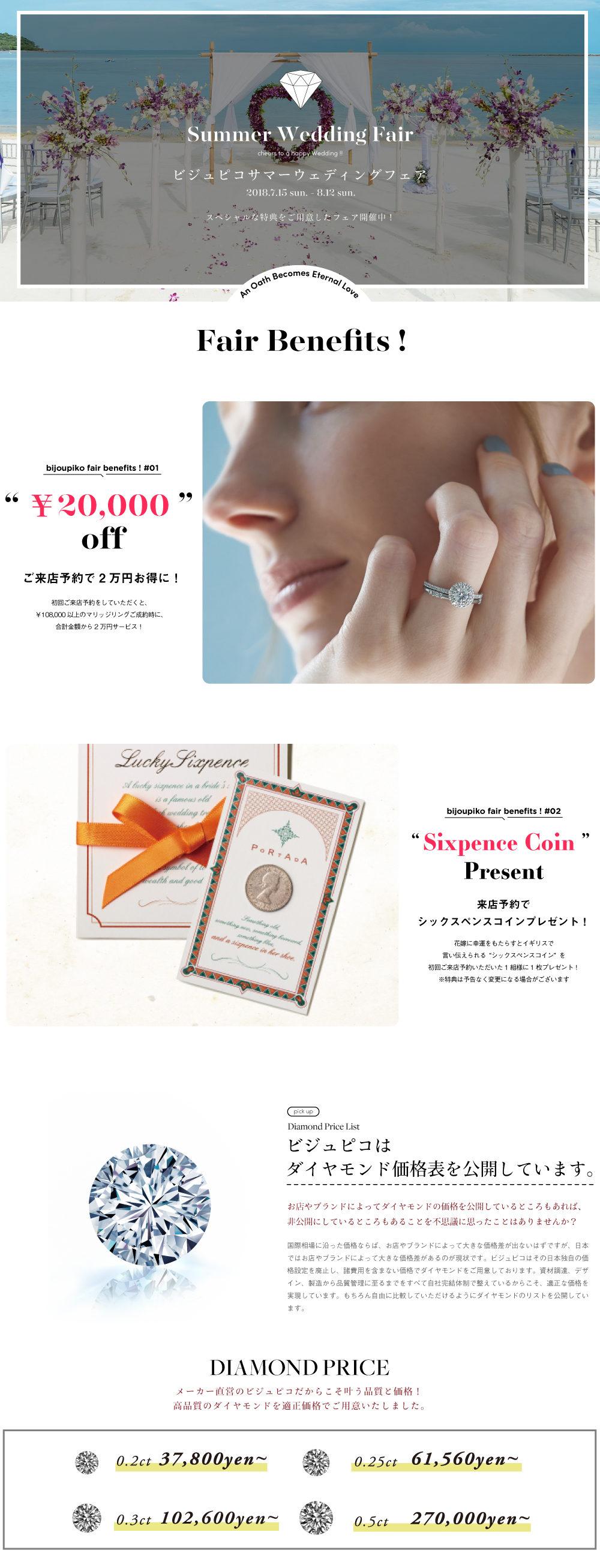 pc180714_kyushu_opiko_shopshosai_fiar