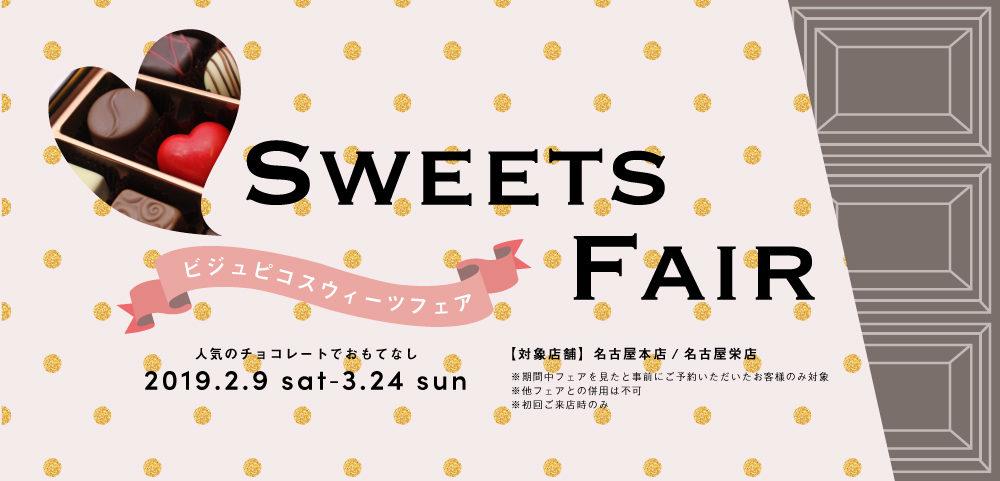 sweets_fiarpc