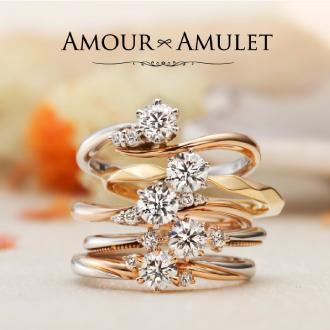 AMOUR AMULET|アムールアミュレット