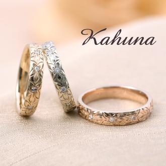 Kahuna|カフナ