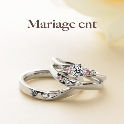 Mariage|マリアージュ
