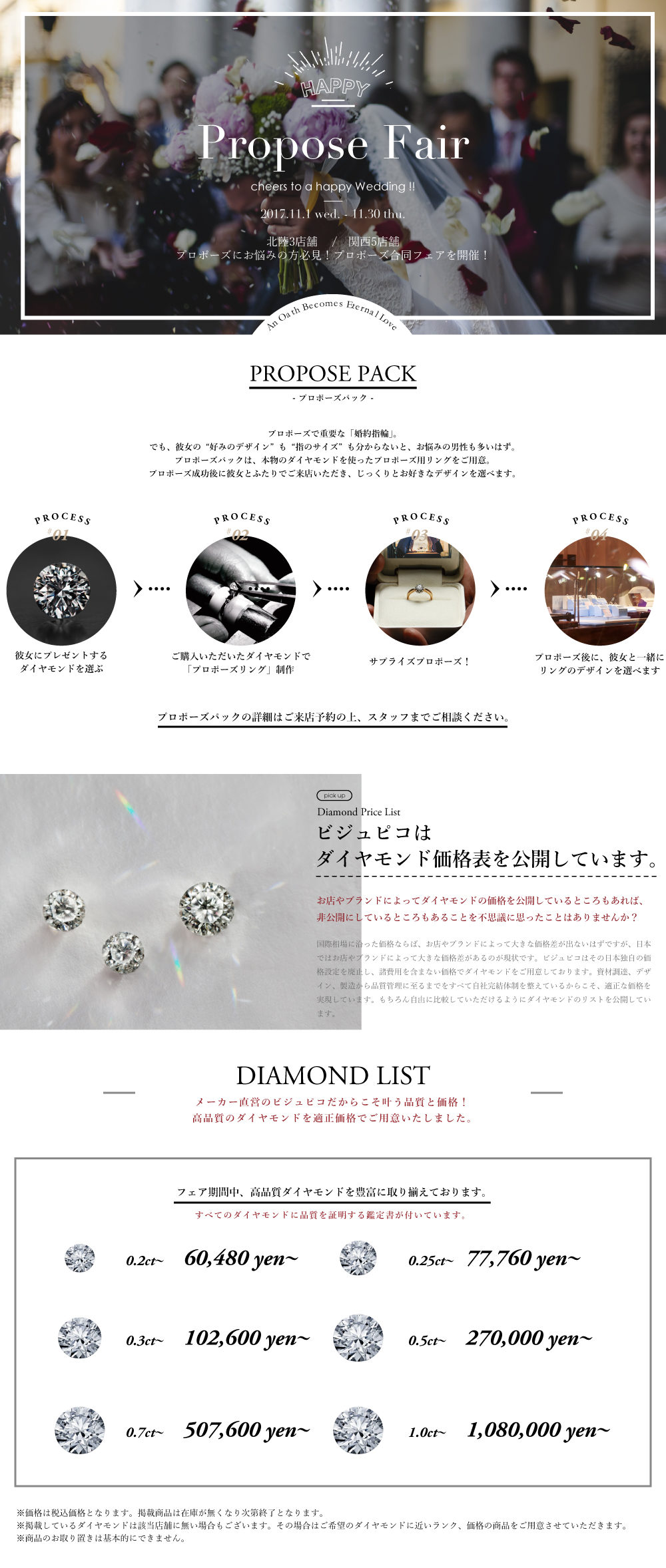 171109_kanazawa_kansai_shopshosai_fiar