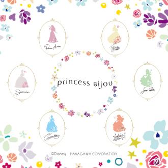 Princess Bijou | プリンセスビジュー
