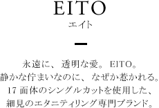 EITO|エイト