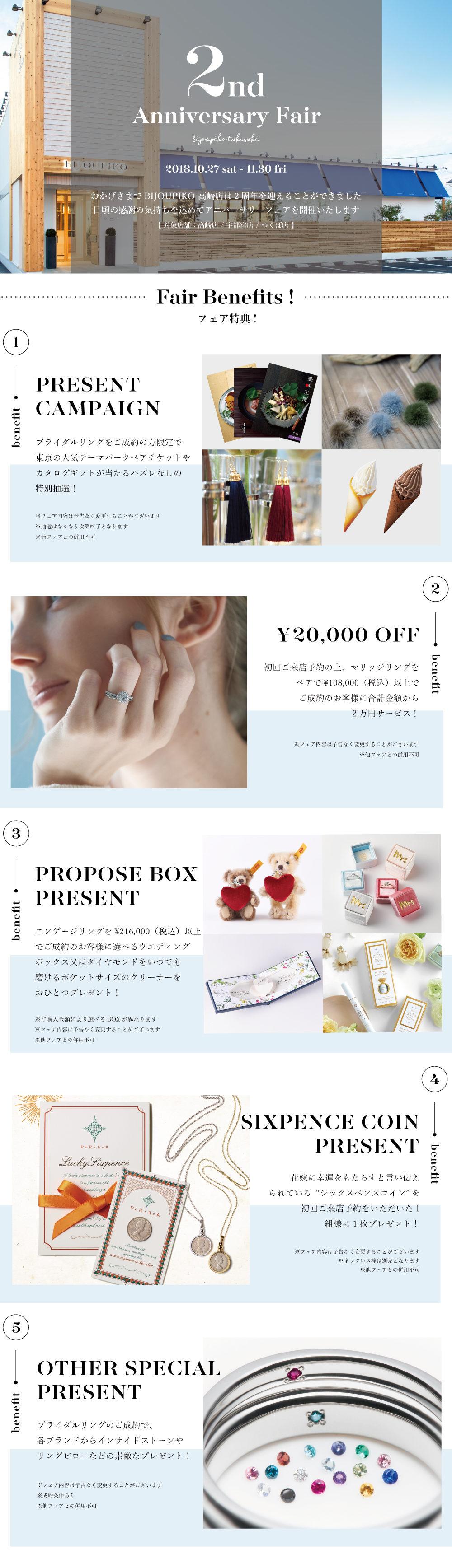 181023_takasaki_fair_pc