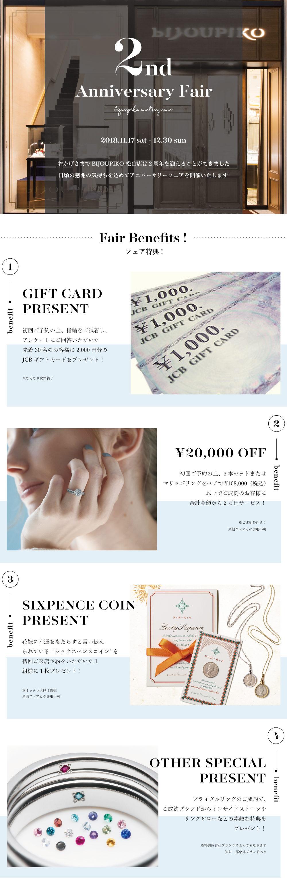 181109_matsuyama2_fair_pc