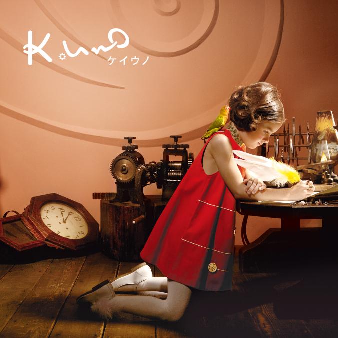 ケイウノ|K.uno