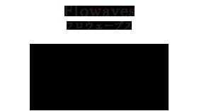 Flowaves|フロウェーブス