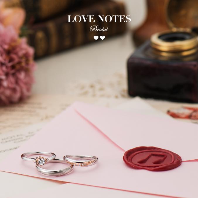 LOVE NOTES|ラブノーツ
