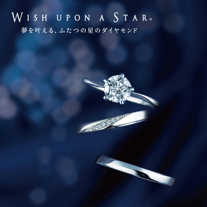WISH UPON A STAR|ウィッシュ アポン ア スター
