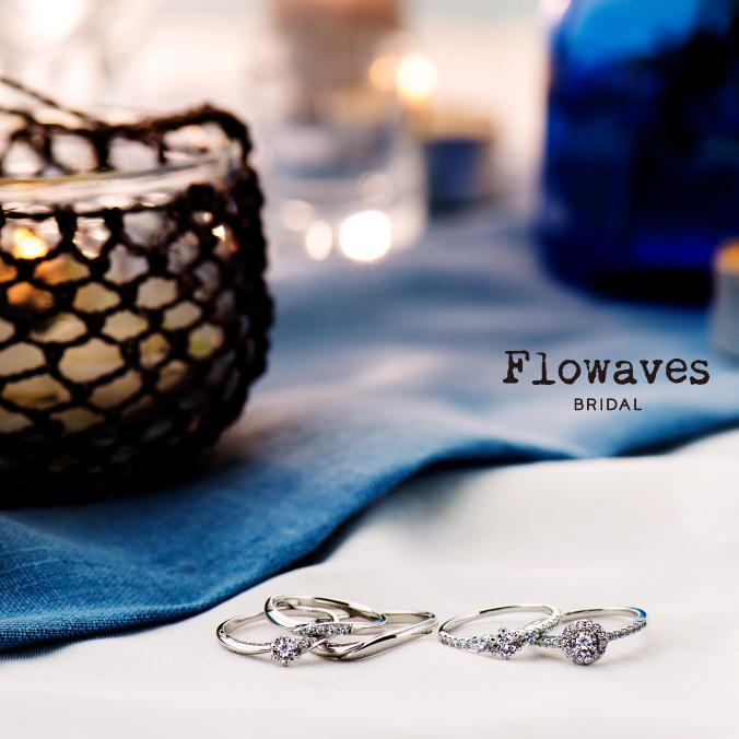 Flowaves|フロウウェーブス