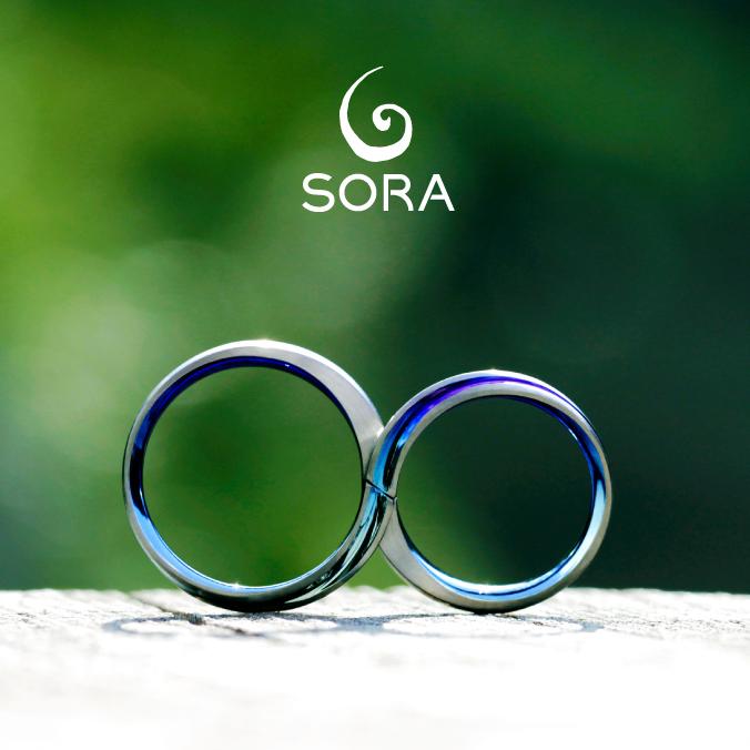 ソラ|SORA