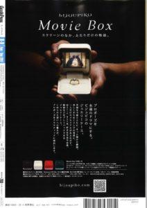 20170706-goodspress-%e7%b4%94%e5%ba%83-moviebox_