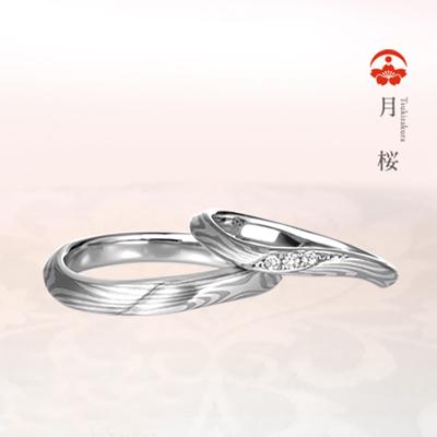 月桜 結婚指輪 エレガント 個性派 S字(ウェーブ) プラチナ