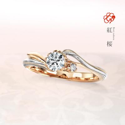 紅桜 婚約指輪 エレガント キュート 個性派 S字(ウェーブ) ホワイトゴールド ピンクゴールド