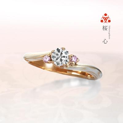 桜心 婚約指輪 キュート 個性派 S字(ウェーブ) ピンクゴールド