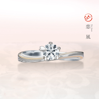 恋風 婚約指輪 エレガント 個性派 S字(ウェーブ) ホワイトゴールド ピンクゴールド