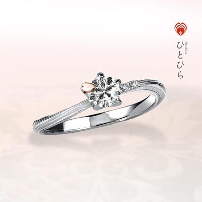 ひとひら 婚約指輪 シンプル エレガント キュート 個性派 S字(ウェーブ) プラチナ ピンクゴールド