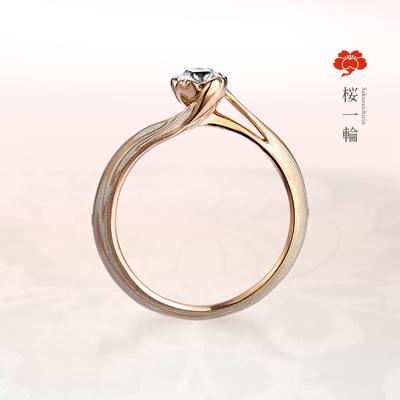 桜一輪 婚約指輪 シンプル エレガント S字(ウェーブ) ピンクゴールド