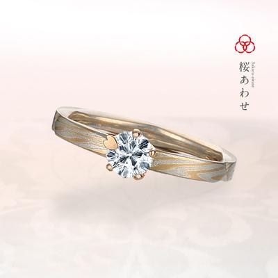 桜あわせ 婚約指輪 個性派 ストレート ピンクゴールド