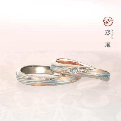 恋風 結婚指輪 エレガント 個性派 S字(ウェーブ) ホワイトゴールド ピンクゴールド