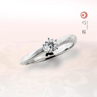 弓桜 婚約指輪 シンプル エレガント 個性派 S字(ウェーブ) プラチナ
