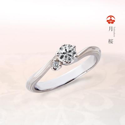月桜 婚約指輪 エレガント 個性派 S字(ウェーブ) プラチナ