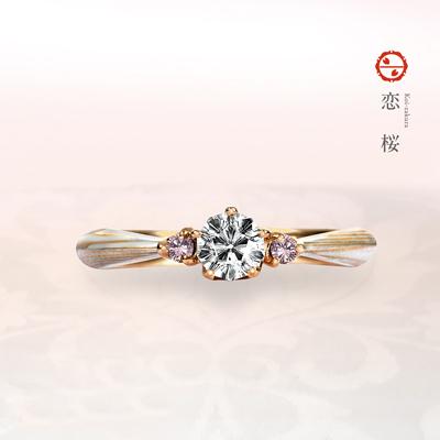 恋桜 婚約指輪 シンプル エレガント 個性派 ストレート ピンクゴールド