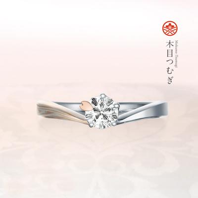 木目つむぎ 婚約指輪 エレガント キュート 個性派 V字(ウェーブ) プラチナ ピンクゴールド