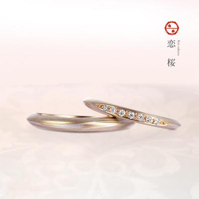 恋桜 結婚指輪 シンプル エレガント 個性派 ストレート ピンクゴールド