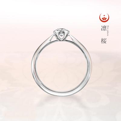 凜桜 婚約指輪 シンプル キュート 個性派 ストレート プラチナ ピンクゴールド