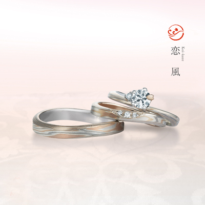 恋風 セットリング エレガント 個性派 S字(ウェーブ) ホワイトゴールド ピンクゴールド