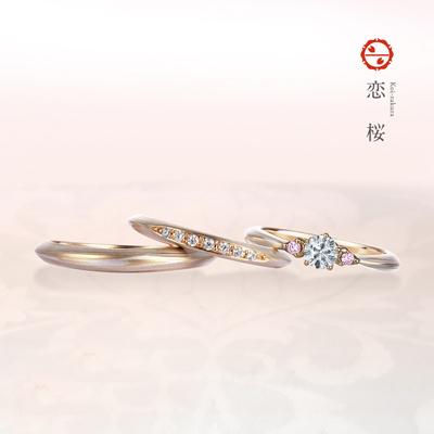 恋桜 セットリング シンプル エレガント 個性派 ストレート ピンクゴールド