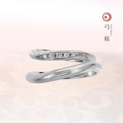 弓桜 結婚指輪 シンプル エレガント 個性派 S字(ウェーブ) プラチナ
