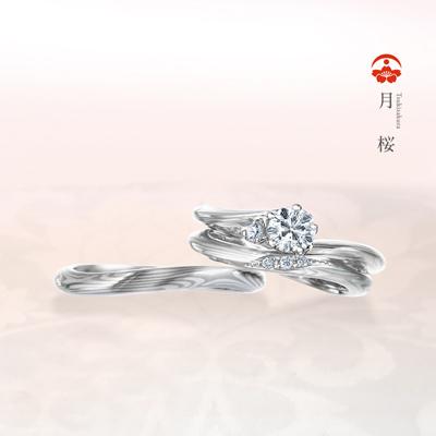 月桜 セットリング エレガント 個性派 S字(ウェーブ) プラチナ