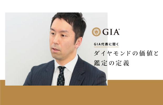 「私たちの最大のミッションは消費者を守ることです。」GIA Tokyo 代表に聞く、ダイヤモンドの価値と鑑定の定義