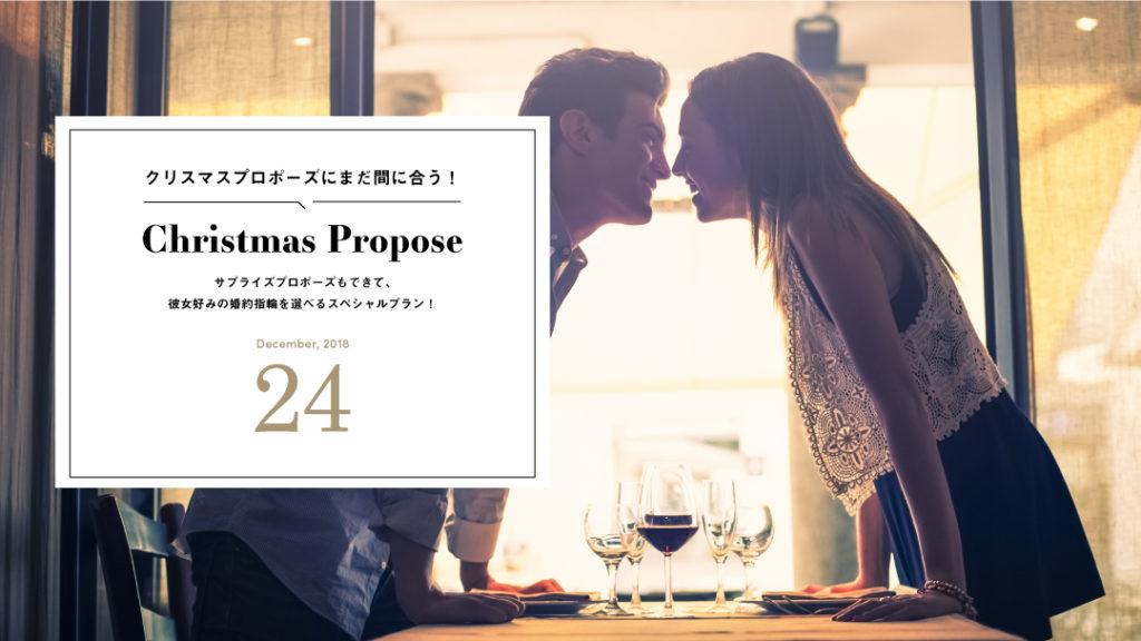 彼女を満足させるプロポーズなら