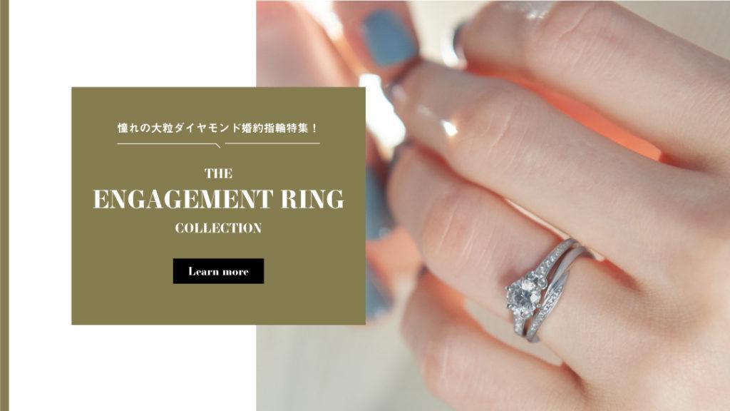 0.5ct~1ct大粒ダイヤの婚約指輪コレクション
