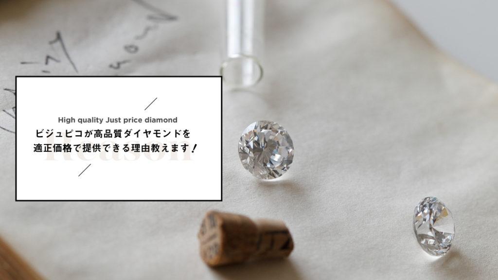 ビジュピコが高品質ダイヤモンドを適正価格で提供できる理由教えます!
