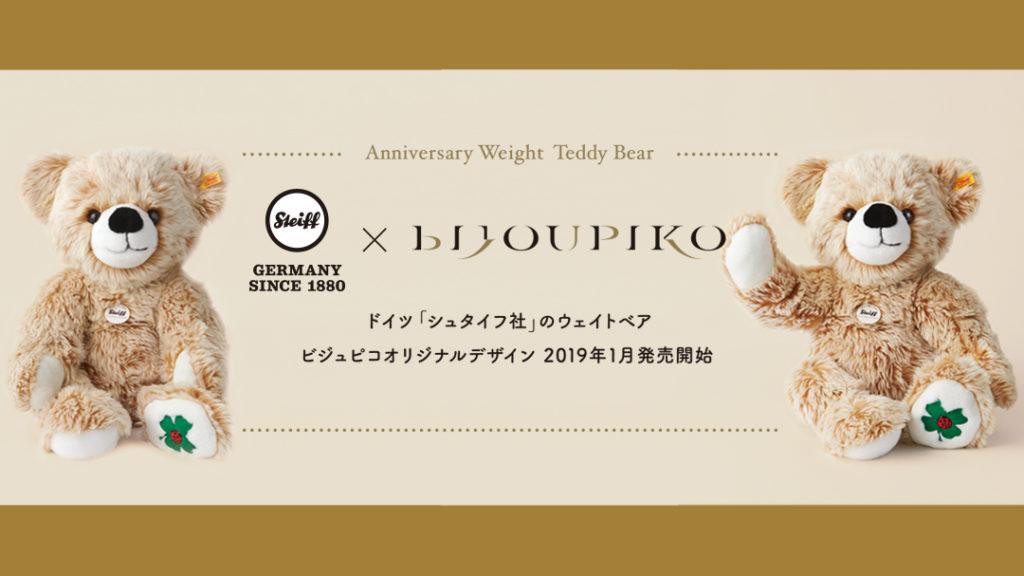 ドイツ「シュタイフ社」製 ウェイトベア(体重ベア)ビジュピコより販売開始!